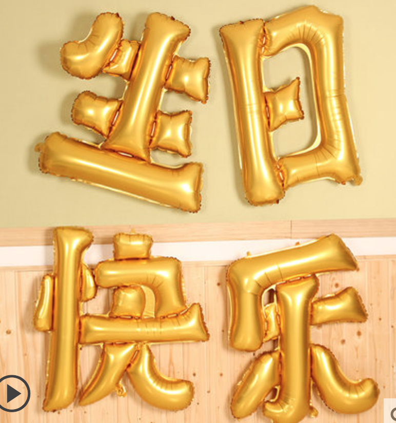 Birthday Balloon] 32 Inch Foil in Chinese Character (生日