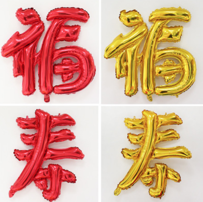 Good Fortune / Blessing Chinese Character Balloon (福) @ MR Party #1 Balloon Shop Singapore
