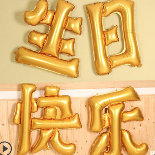 32 inch HAPPY BIRTHDAY in Chinese Character (生日快乐) - MR Party - #1 Balloon Shop Singapore